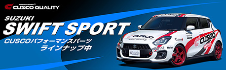 SUZUKI SWIFT SPORT パーツ特集